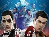 Yakuza 0 Original Soundtrack