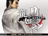 Ryu ga Gotoku Kenzan! Original Soundtrack