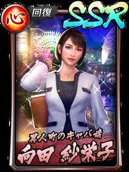RGGO - Card - SSR Saeko Mukoda