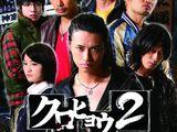 Kurohyou 2: Ryu ga Gotoku Ashura-hen (tv)