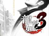 Yakuza 3 Original Soundtrack