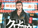 Kurohyō: Ryū ga Gotoku Shinshō (manga)