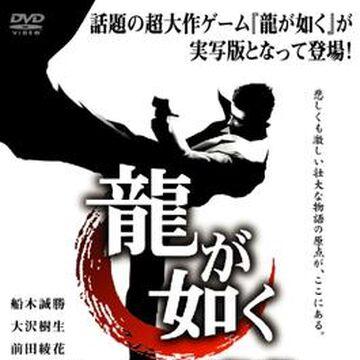 Like A Dragon Prologue Live Action Movie Yakuza Wiki Fandom