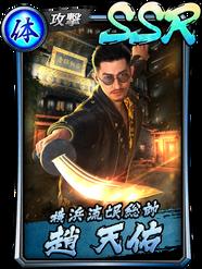 RGGO - Card - SSR Tianyou Zhao