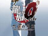 Ryu ga Gotoku 0 ~ 80's Hits! Collection ~