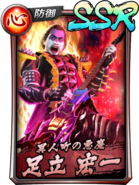 RGGO - Card - SSR Koichi Adachi (Costume)