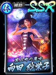 RGGO - Card - SSR Saeko Mukoda (Costume)