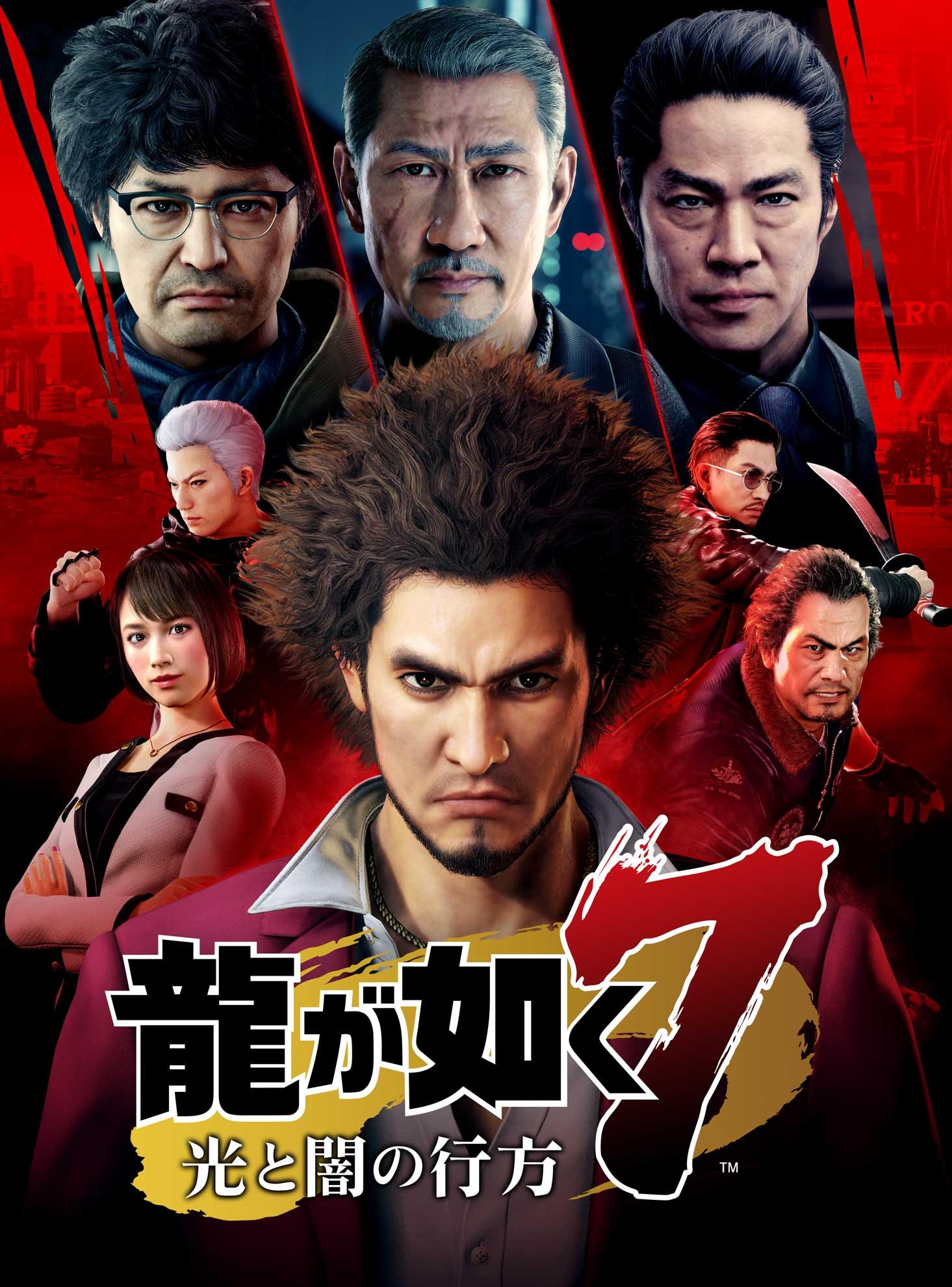 Yakuza Like A Dragon Yakuza Wiki Fandom
