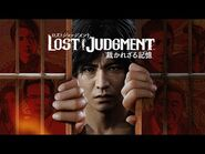 『LOST JUDGMENT:裁かれざる記憶』ティザートレーラー