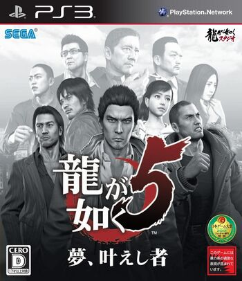 PS3 (JP)