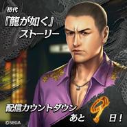 Online Shinji Tanaka Countdown