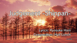 Judgement -Shinpan-.jpg
