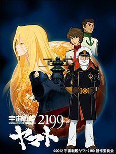 Yamato 2199.jpg