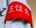 Student Council Armband AoiRyugokuTSFG1