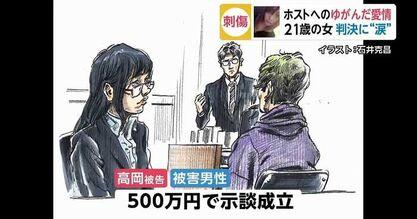 Yuka-Takaoka-in-court.jpg