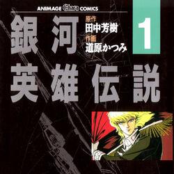 Legend of the Galactic Heroes (manga)