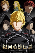 Die Neue These Seiran Empire Promo JP