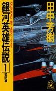 Novel 1 cover