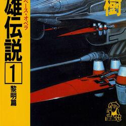 Legend of the Galactic Heroes (novel series)