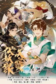 Tian-bao-fuyao-lu.jpg