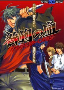 Togainu-no-chi-anthology.jpg
