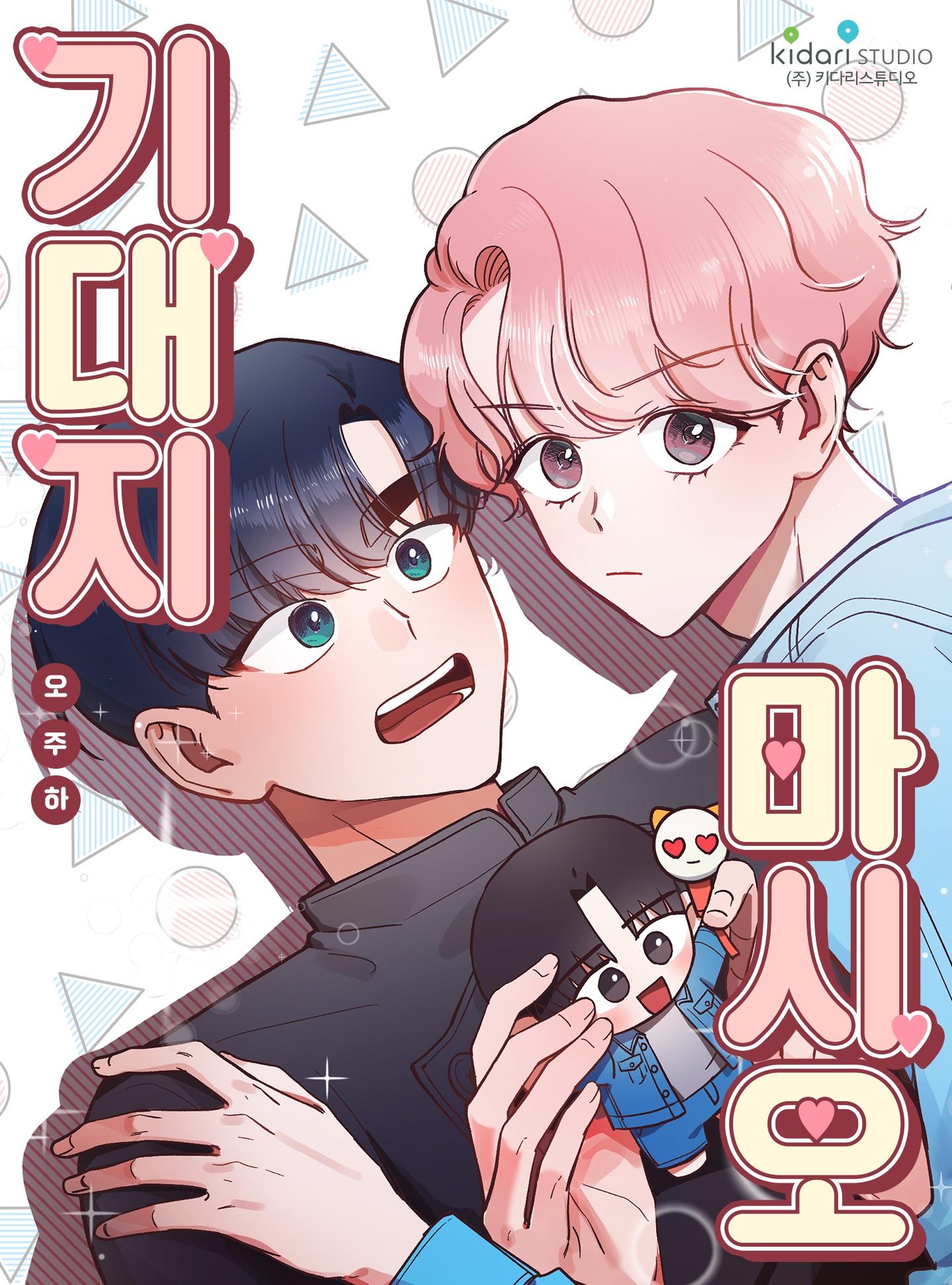 On My Own Yaoi Wiki Fandom Full anime n'héberge aucune vidéo ni n'upload aucune vidéo vers une plateforme tiers. on my own yaoi wiki fandom