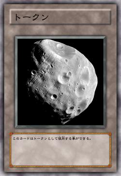 AsteroidSpaceToken-JP-Anime-ZX.png