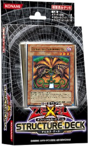Exodia's Flame.png