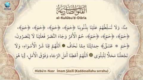 Hizbü'n-Nasr_-_İmam_Şâzili_(k.s)