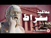 محاكمة_سقراط-2
