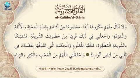 Hizbü'l_Hasîn_-_İmam_Gazâlî_(kaddesallahu_sırrahu)