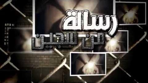 رسالة_من_سجين_رامي_محمد-2