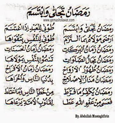 Ramazan ilahileri