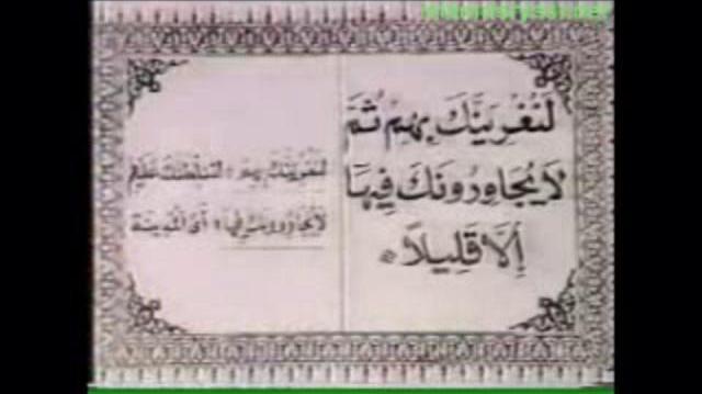 Mustafa_ismail_Ahzab(60-73)
