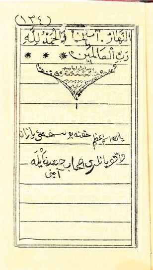 Cevşen-el-kabir-teksir-nüsha-son-sayfa-e1495780402429.jpg