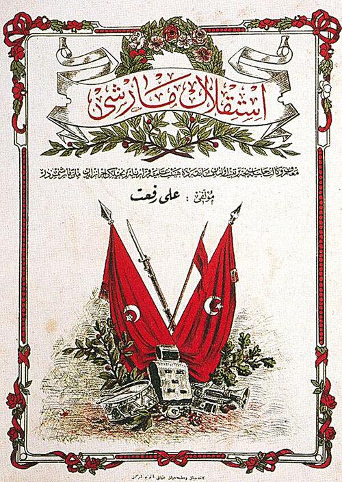 Osmanlıca İstiklal Marşı bu tasarım yeniden repredükte edilmeli