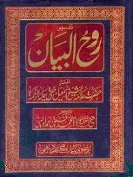 Ruhul beyan tefsiri TAFSEER ROOHUL BAYAN - 15 Volumes 61354 std.jpg