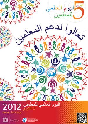 WTD2012 final web ARA.jpg