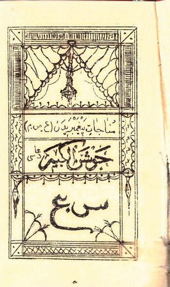 Cevşen-el-kabir-teksir-nüsha-ilk-sayfa-e1495780332923.jpg