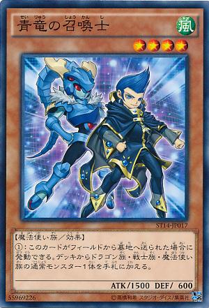 Blue Dragon Summoner