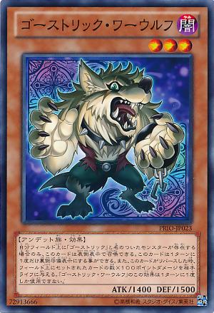 GhostrickWerewolf.png
