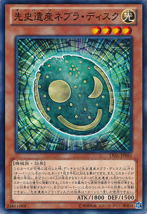 Chronomaly Nebra Disk