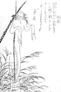 SekienKyokotsu