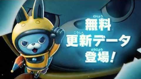 【PV】『妖怪ウォッチバスターズ 赤猫団/白犬隊』超大型無料更新データ「月兎組」PV