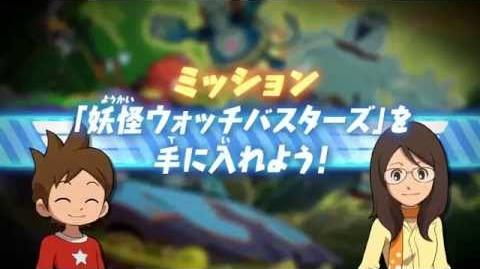 【TVCM】『妖怪ウォッチバスターズ 赤猫団/白犬隊』ミッション篇