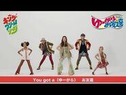 キング・クリームソーダ - 「ゆーがらお友達」振りビデオ(ショートver