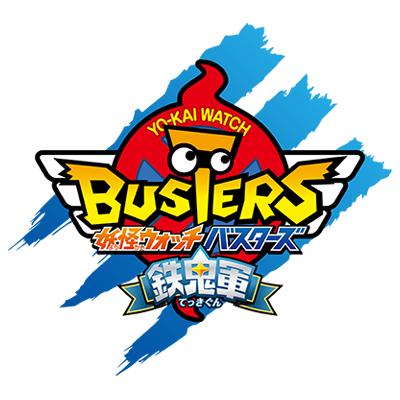 Yo-kai Watch Busters: Iron Oni Force