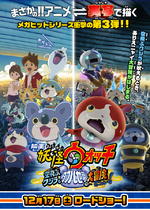 Yo-Kai Watch M03 Poster.PNG