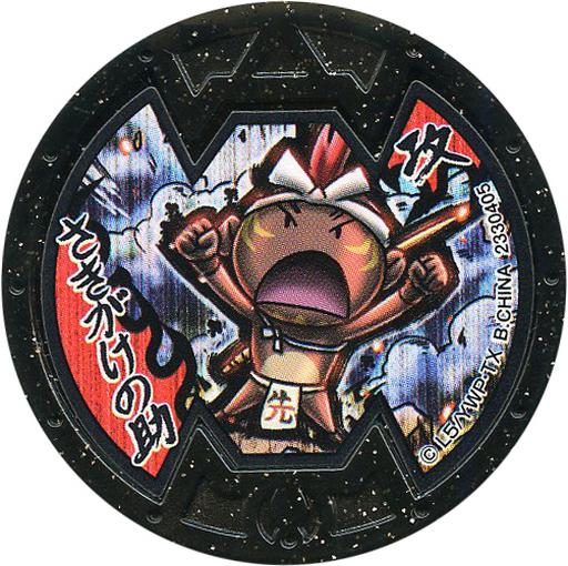 Yo-kai Medals/B Medals