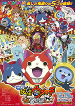 Yo-Kai Watch M02 Poster.PNG